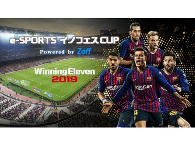J-WAVEが「e-SPORTS イノフェスCUP Powered by Zoff」を9月29日(土)に開催!使用タイトルは新作Winning Eleven 2019!参加選手エントリーを受付開始!