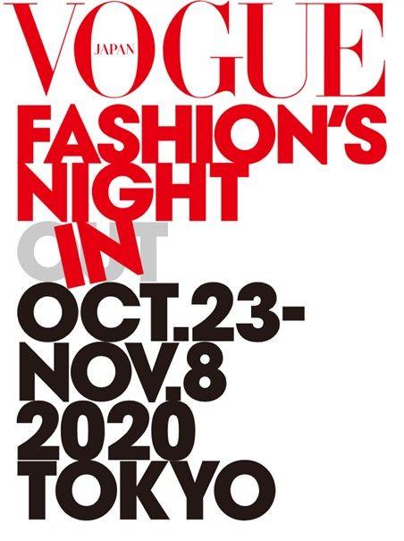 10月23日(金)から開催する「VOGUE FASHION'S NIGHT IN 2020」とJ-WAVEがコラボ!番組での特集や休日スペシャルプログラムも!