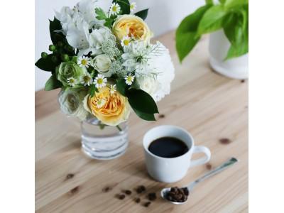 花束とコーヒーがセットになった「#StayHome」を彩る母の日ギフトが登場