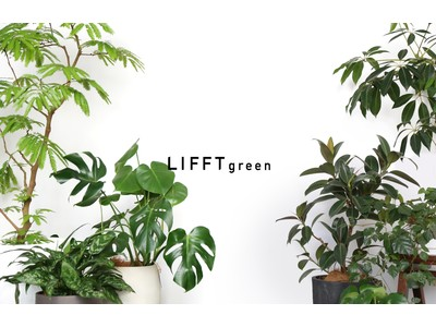 植物選び&おうち時間をもっと楽しく!観葉植物に特化した新サービス「LIFFT green」提供開始