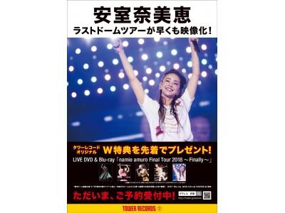 安室奈美恵ラストドームツアーのLIVE DVD&Blu-ray『namie amuro Final Tour 2018 ~Finally~』発売記念  タワーレコードのオリジナルW特典を発表