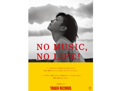 宇多田ヒカル 7th Album「初恋」発売記念 宇多田ヒカル「初恋」×TOWER RECORDSコラボ決定!