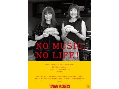 タワーレコード「NO MUSIC, NO LIFE.」ポスター意見広告シリーズに矢野顕子とYUKIがふたり揃って登場!楽曲ダウンロードコード付バナナケースを、タワレコ限定で販売。