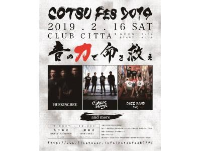 白血病チャリティーライブイベント『COTSU FES 2019』GARLICBOYS、HUSKING BEEらが出演し2月16日に開催決定!