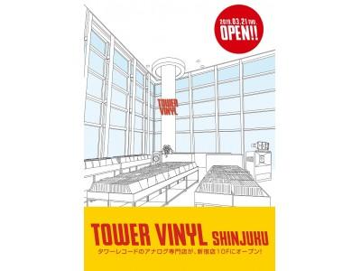 タワレコ初のアナログ専門店 TOWER VINYL SHINJUKU(タワーヴァイナルシンジュク) 3/21 タワーレコード新宿店リニューアルに伴い10Fにオープン