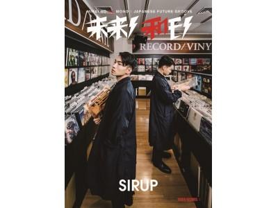 タワレコ企画 「未来ノ和モノ~JAPANESE FUTURE GROOVE~」 第11弾にSIRUPが決定