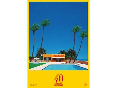 タワーレコード40周年 SUMMER SALE 40周年キービジュアルでイラストレーター永井博氏とコラボ