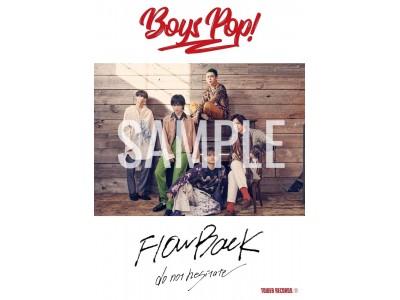 タワーレコード全店によるボーイズ・グループ大PUSH企画『BOYS POP!』第27弾アーティストにFlowBackが決定!