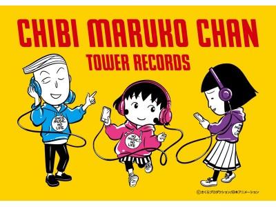 「ちびまる子ちゃん × TOWER RECORDS」コラボカフェ(表参道店)&グッズ 9月5日より展開スタート