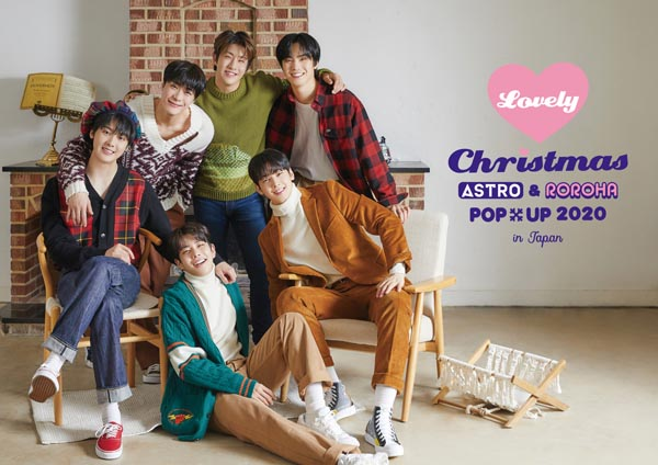 ASTROのポップアップストアを渋谷で17日から開催 「ASTRO & ROROHA Lovely Christmas POP UP 2020 in Japan」