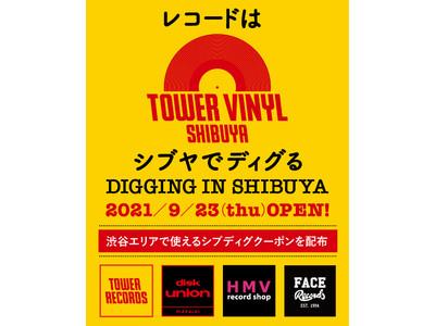 タワーヴァイナル渋谷がユニオン、HMV、FACEと共同で渋谷の街をアナログレコードで盛り上げる!「レコードはシブヤでディグる」9/23(木・祝)スタート