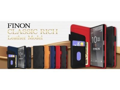 「FINON」から、生地改良を加えた・NEW【クラシックリッチレザーモデル】Zenfone系を含む、7機種分の追加販売開始のお知らせ