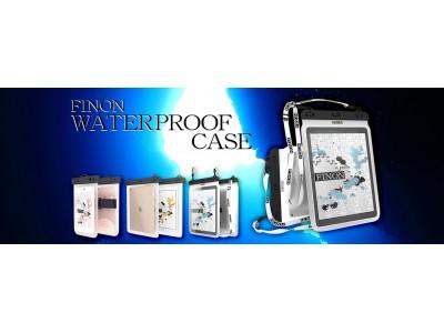 「FINON」から、iPad Pro 12.9インチに対応した汎用性の高い「大型タブレット用防水ケース」の販売開始