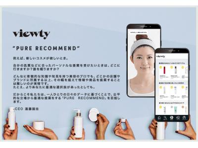 肌測定AI搭載!あなたの肌に合いそうなコスメを、様々なブランドからレコメンドするスマートフォンアプリ「viewty」が2019年7月30日よりβ版・先行体験者募集スタート!