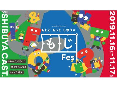 co-lab 渋谷キャストにて、「もじFes.」とのコラボレーション企画「文字とタイポグラフィ」が開催決定!