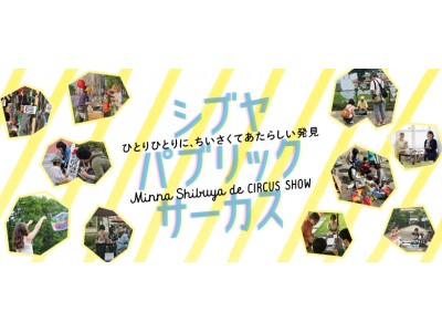 渋谷キャスト ガーデンにて、クリエイター専用シェアオフィスco-labが主催する新しい参加型サーカス『シブヤ パブリック サーカス』開催!