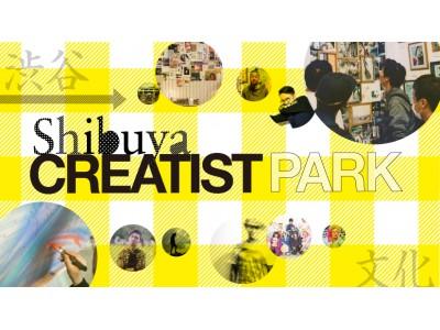 渋谷キャスト ガーデン&スペースにて、訪日客等に向けた交流型エンターテインメント博覧会『SHIBUYA CREATIST PARK』を開催!