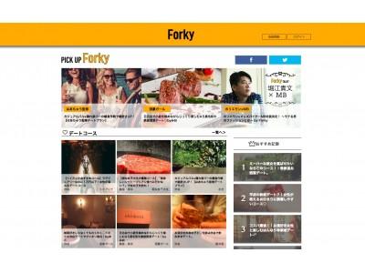男のためのデートコースマガジン「Forky(フォーキー)」がウェブサイトをローンチ