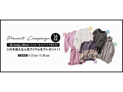 株式会社ジャヴァコーポレーションのファッションサイト「J-lounge」では、人気アイテムが50名様に当たるキャンペーンを実施中!