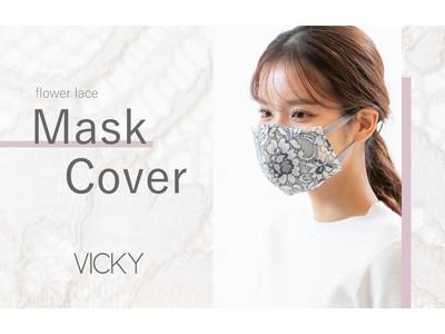 マスクでおしゃれを楽しむ時代にぴったり♪VICKYからマスクに付けるレースカバーが登場!