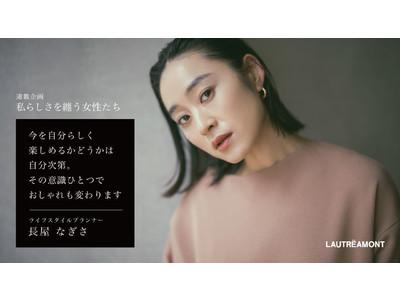 大好評!LAUTREAMONT(ロートレアモン)のオウンドメディア・ファッションコラム。第3弾のゲストはライフスタイルプランナー長屋なぎささんが登場。