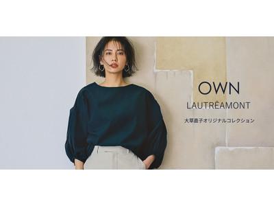 ロートレアモンの大好評企画、スタイリスト大草直子さんによるオリジナルコレクション「OWN<オウン>」。いよいよ夏の新作が登場!