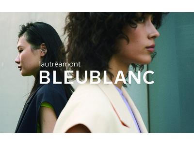 「新しいルール」と「進化するスタンダード」のミックスコーデで、自分らしさを表現する「BLEUBLANC (ブルーブラン)」がデビュー。