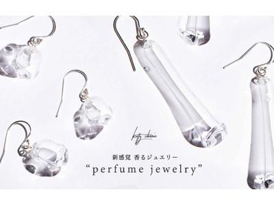 """新感覚 香るファッションジュエリー""""perfume jewelry""""がデビュー。"""