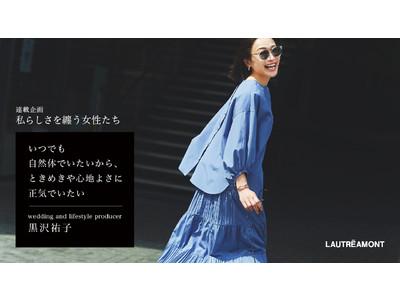 大好評!LAUTREAMONT(ロートレアモン)のオウンドメディア・ファッションコラム。第4弾のゲストは、ウエディングプランナーとしてご活躍中の黒沢祐子さんが登場。