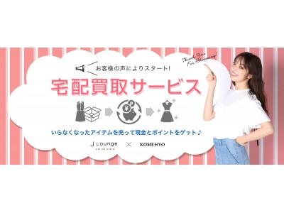 ジャヴァコーポレーションが、ブランドリユースNO.1の「KOMEHYO」と買取サービス提携オンラインサイト「J Lounge」ユーザーの買い替え促進へ