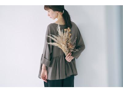 「大人の女性の日常着」を提案する『Pao de lo(パオデロ)』と、女性向けライフスタイルメディア『キナリノ』が提案する、季節の変わり目、なにを着る?