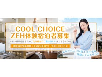 環境省がZEH (ネット・ゼロ・エネルギー・ハウス)施設の体験宿泊を全国10カ所で実施いたします。