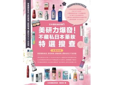 台湾人ベストセラー作家「鄭 世彬」による最新作のお知らせ『日本薬粧美研購5』台湾と香港で発売開始
