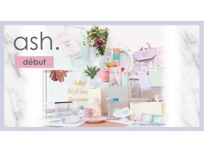 100円ショップDAISO×五十嵐LINDA渉Simple Relax & Shearな新ブランド『ash.(アッシュ)』が6月下旬より第一弾販売開始!!