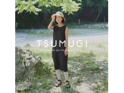 創業69年 奈良県の老舗パンティストッキングメーカーが技術力と想いでつくりあげた 人と自然に寄り添うレッグウェアブランド「TSUMUGI(ツムギ)」をローンチ