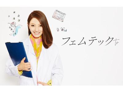 生理やPMSの悩みを解決!公認心理師・山名裕子先生が教える女性の正しい心のケア術『ココロの処方箋』5月21日より連載スタート 第1弾は「増加するコロナ禍でのPMSや心の不調への対処法!」