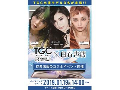 北九州の老舗、白石書店×TGCコラボイベントを開催 オープニングイベントにはTGC出演モデルのミチ、桃坂ナナ、南部桃伽も