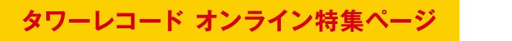 「タワーレコード×オリックス・バファローズ」リリースのお知らせ