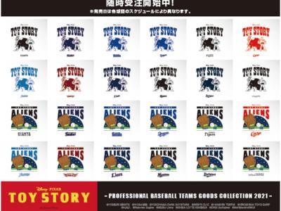 『トイ・ストーリー』とプロ野球12球団コレクショングッズの発売が決定!