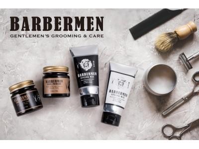 2018年のトレンドヘアスタイル「バーバースタイル」に最適のスタイリングアイテム「BARBERMEN(ヘアワックス、ヘアポマード)」が新登場