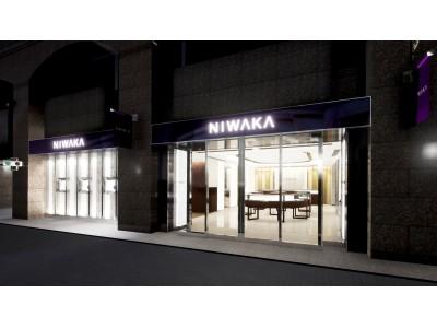 ジュエラー「NIWAKA(俄)」、神戸店を旧居留地エリアに移転・拡大オープン
