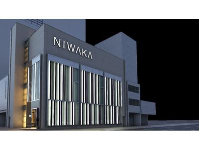 ジュエラー「NIWAKA(ニワカ)」、名古屋店を栄に移転オープン