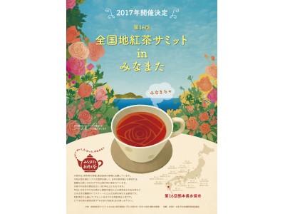「第16回全国地紅茶サミットinみなまた」の開催日が決定!