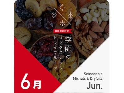 日本の四季や暦、行事(イベント)を愉しむ!12か月(12種類)月替わりの<季節のミックスナッツ&ドライフルーツ>6月14日(木)新発売。