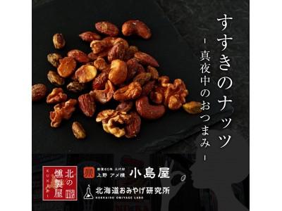 北海道お土産の新定番!? 真夜中のおつまみ「すすきのナッツ」が新発売。艶やかで、ほんのり甘く、ほろ苦い。それはまるで「すすきの」のよう。