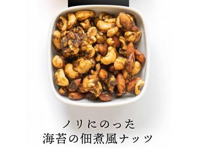 「よなよなエール」ファン必見! 「よなよなエール」に合わせた専用ナッツ 第二弾発売。ノリに乗った海苔の佃煮風ナッツ