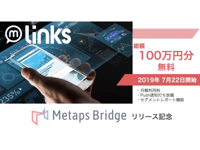 5社限定!メタップスリンクスの新プロダクト「Metaps Bridge」、総額100万円分無料キャンペーン開始!