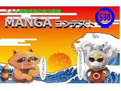 賞金最大10万530円!530運動発祥のまち豊橋「MANGAコンテスト」