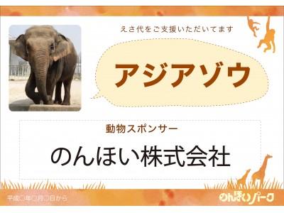 好きな動物を応援しよう!豊橋総合動植物公園が「動物スポンサー」を大募集!!