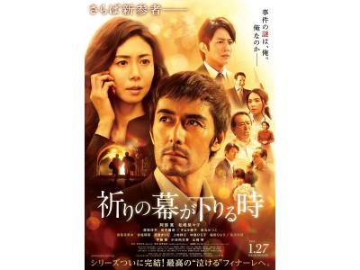 「下町ロケット」「陸王」の福澤克雄監督の『祈りの幕が下りる時』とよはし映画祭で上映